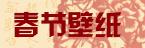 春节壁纸推荐
